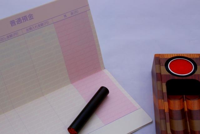 通帳と印鑑